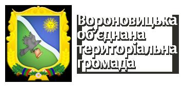 Вороновицька об'єднана територіальна громада